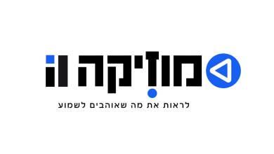 Photo of ערוץ מוזיקה ישראלית יתווסף בימים הקרובים