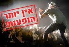 Photo of ממשלת ישראל – אין יותר הופעות