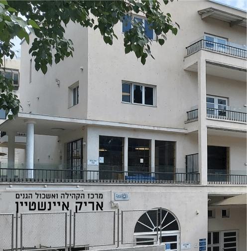 מרכז הקהילה אריק איינשטיין