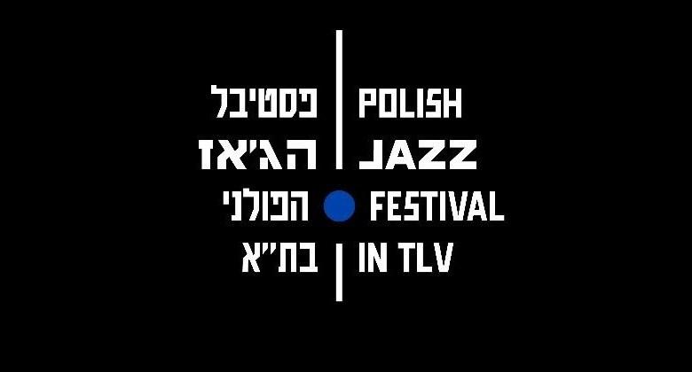 פסטיבל הג'אז הפולני בתל אביב