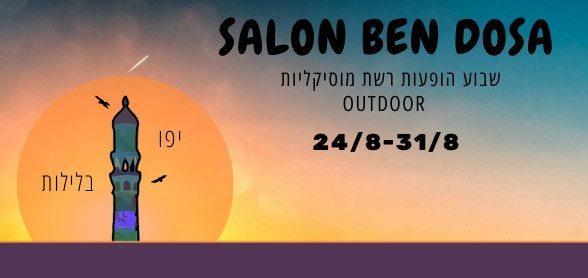 סלון בן דוסא - Salon Ben Dosa