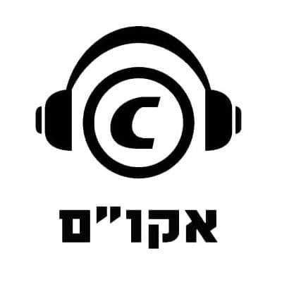 """אקו""""ם לוגו"""