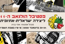 Photo of פסטיבל הולגאב ליצירה ישראלית – אתיופית יתקיים במהדורת און ליין