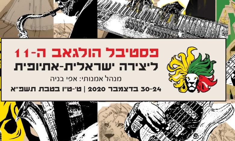 פסטיבל הולגאב ה-11 ליצירה ישראלית-אתיופית