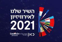 Photo of החל תהליך בחירת  השיר הישראלי לאירוויזיון 2021
