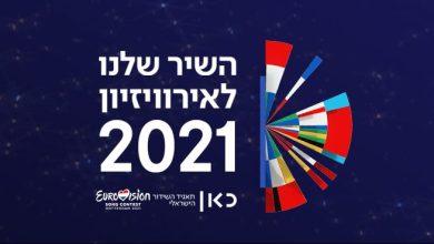 בחירת השיר לאירוויזיון 2021