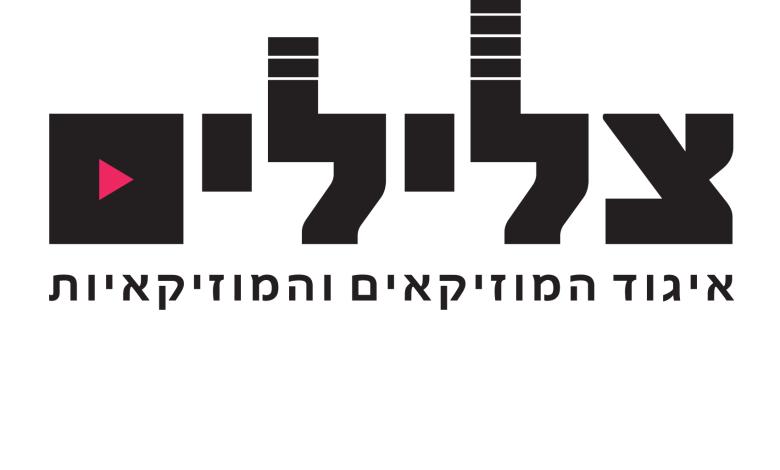 צלילים - איגוד המוזיקאים והמוזיקאיות