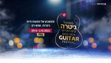 פסטיבל גיטרה בים האדום 2#