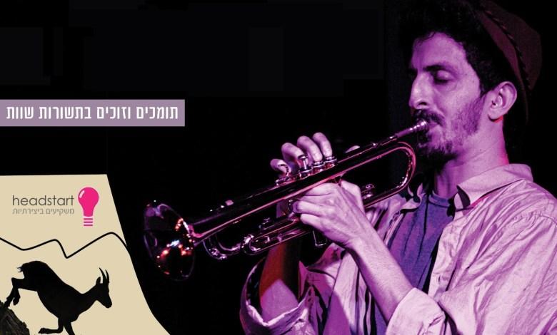 מועדון הג'אז מצפה רמון - Mitzpe Ramon Jazz Club