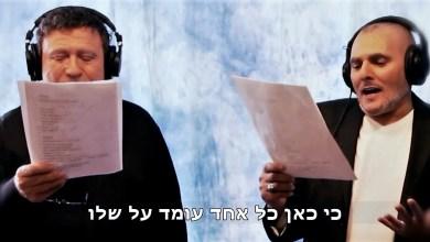 יהורם גאון וישי לוי. צילומסך