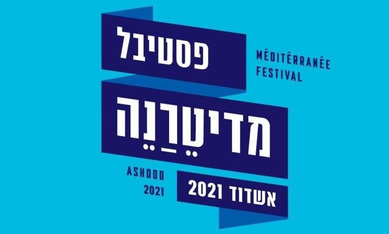 פסטיבל מדיטרנה