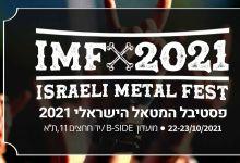 Israeli Metal Fest