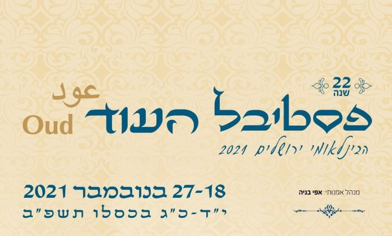 פסטיבל העוד הבינלאומי בירושלים 2021