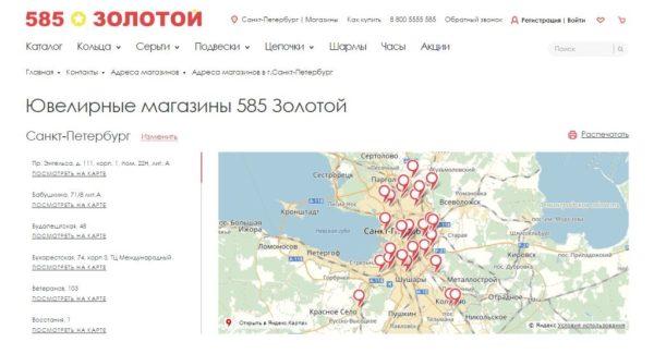 """""""585"""" - ювелирный магазин. Официальный сайт, каталог СПб"""