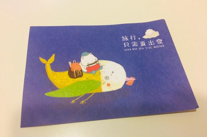 #233 [魚導日常] 寄這張明信片的人是…