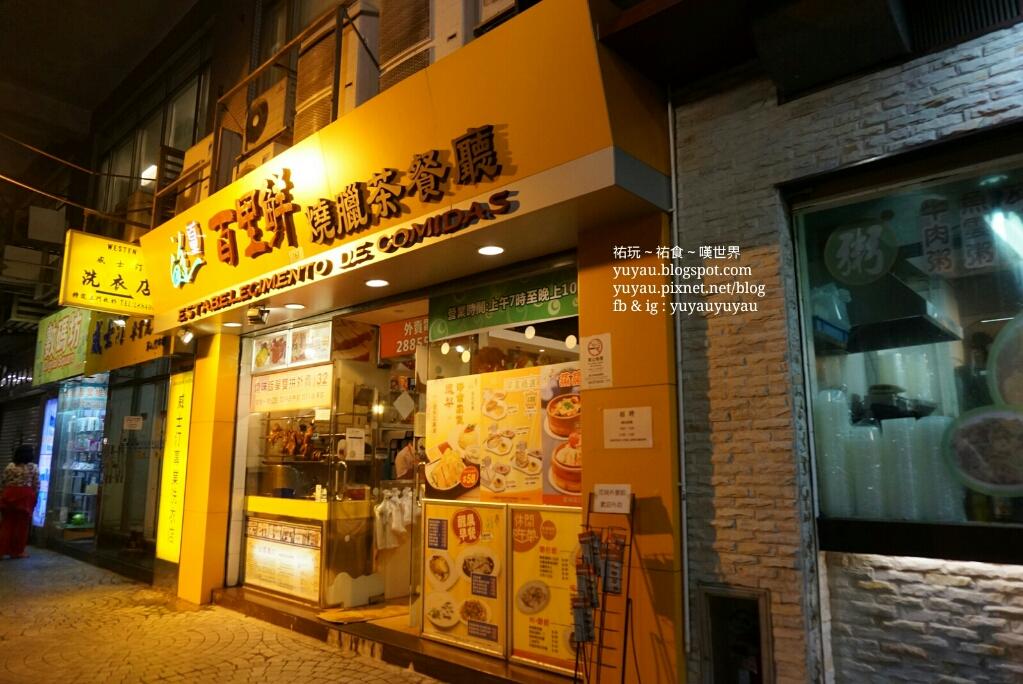澳門美食 – 百里鮮燒臘茶餐廳 (氹仔) – 祐玩~祐食~嘆世界