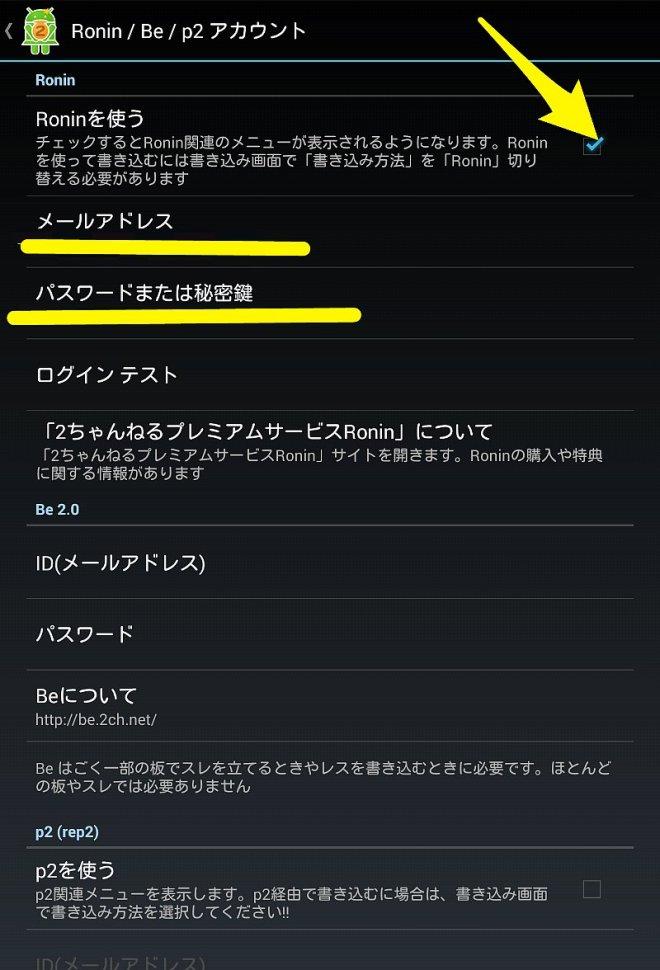 2chMateのRonin設定画面