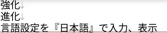 言語設定を日本語で表示