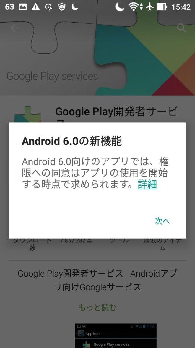 Android6.0の新機能について