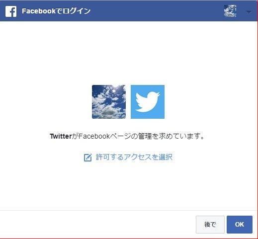「Facebookページの管理」に対する確認