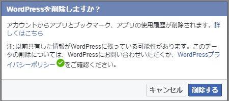 削り過ぎた権限を元に戻すために一度、FacebookからWordPressのアクセス許可を削除しました