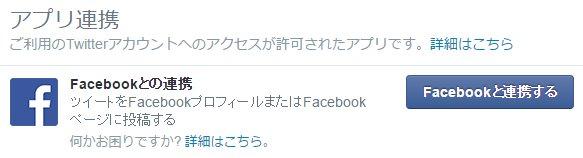Twitterサイトにある「アプリ連携」の項目