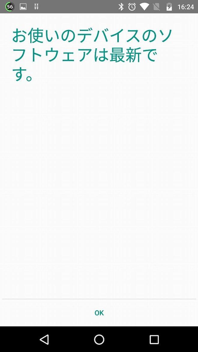 Moto G4 Plusのシステムアップデート