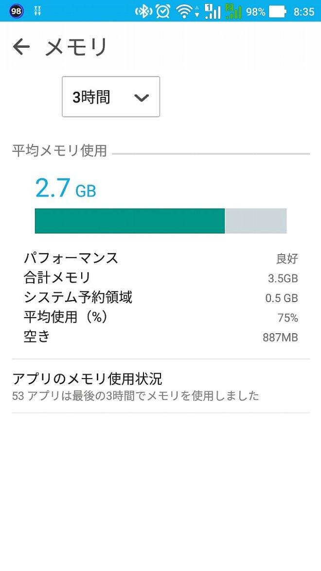 ZenFone 3 の設定情報からみるメモリの使用状況