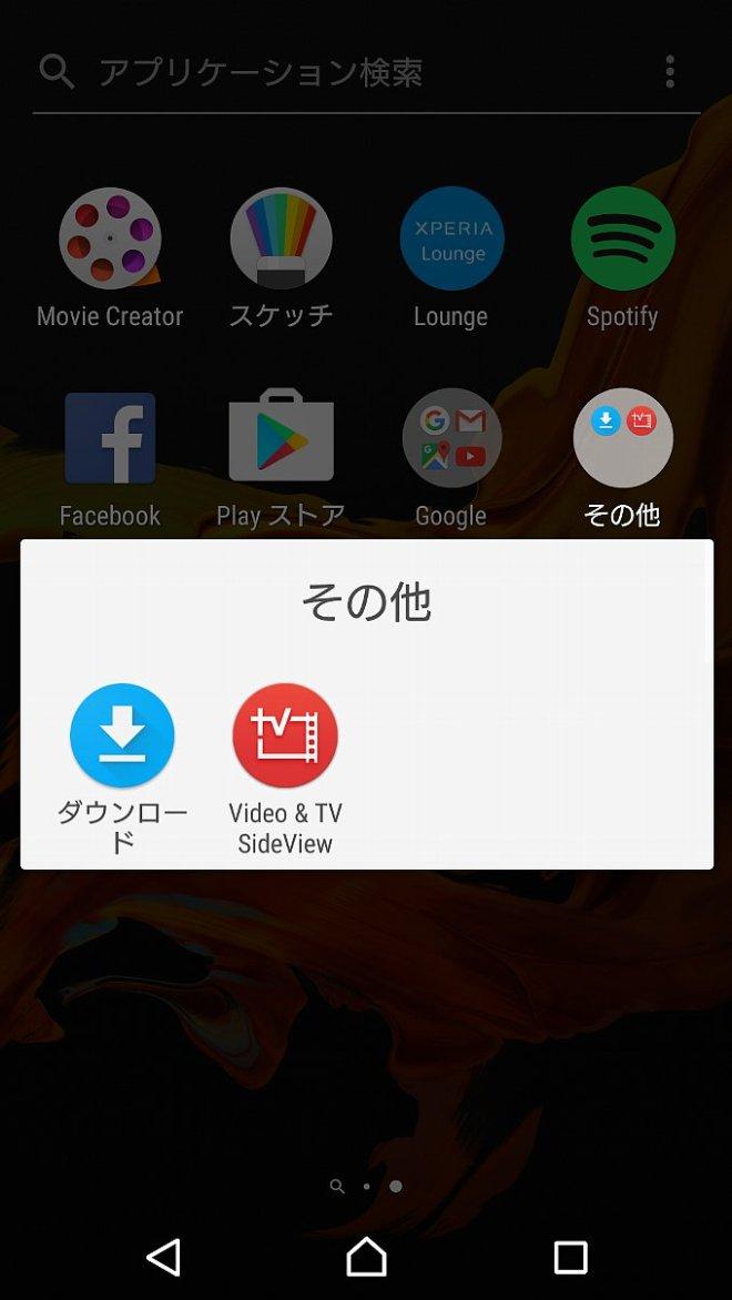 Android6.0.1時のプリインストールアプリその2(その他アプリ)