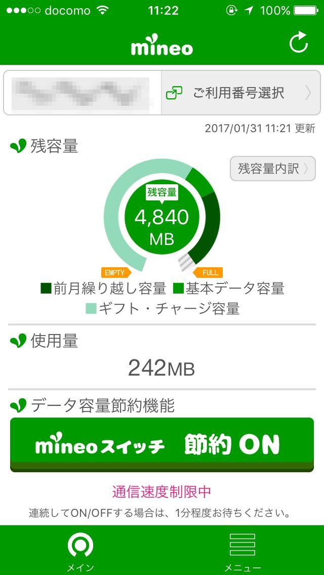 mineoのデータ通信量