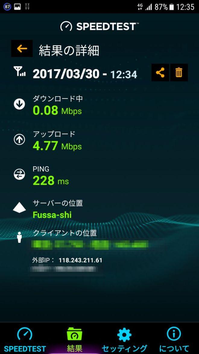 0 SIM の IP アドレス