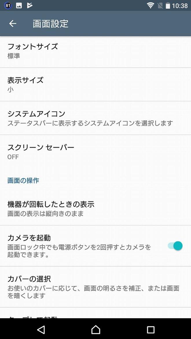 Xperia XZの画面設定メニューその2