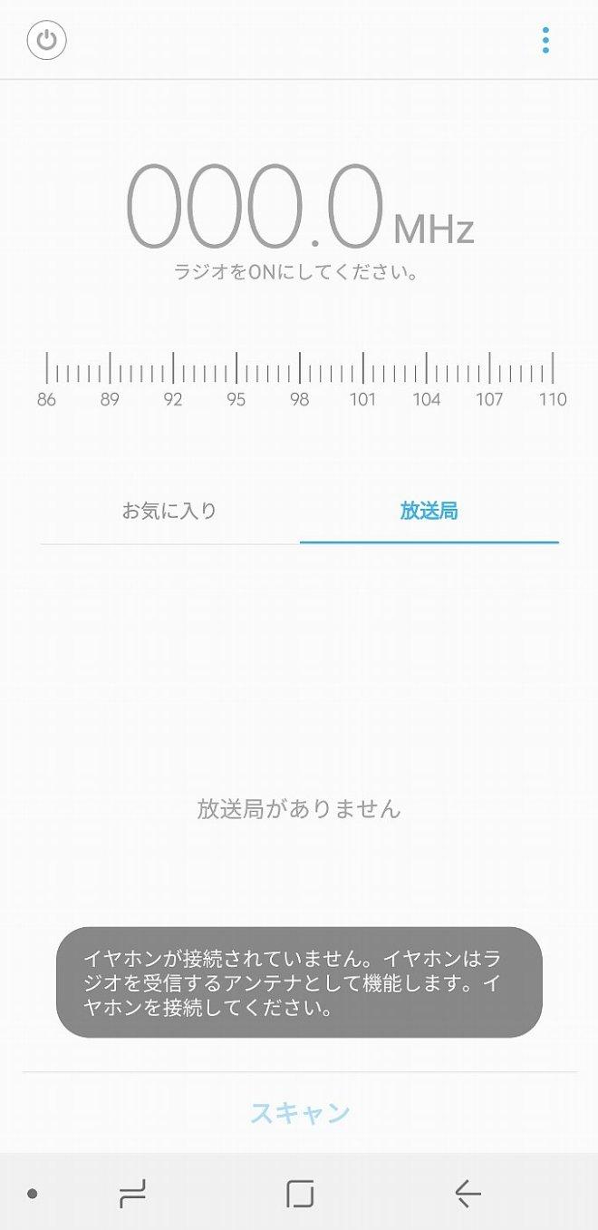 今回追加になったラジオアプリの画面
