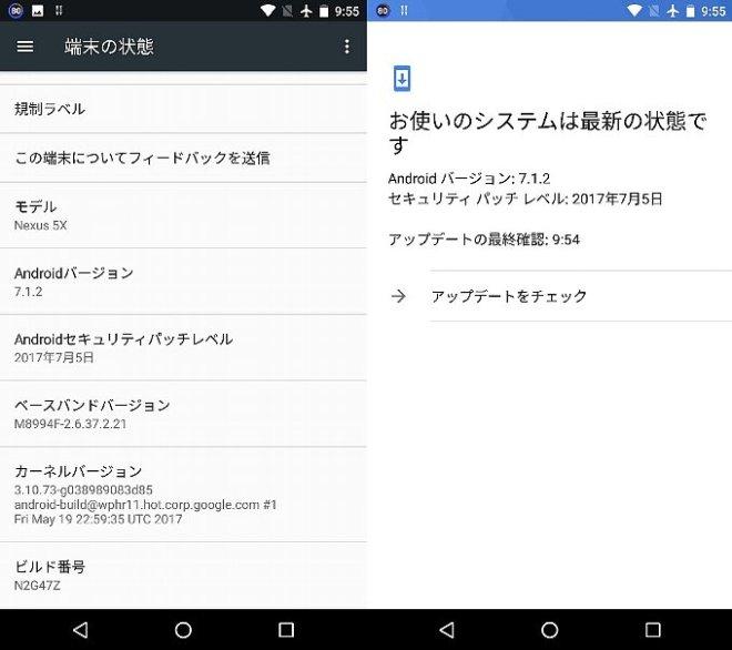 Nexus 5Xの端末情報