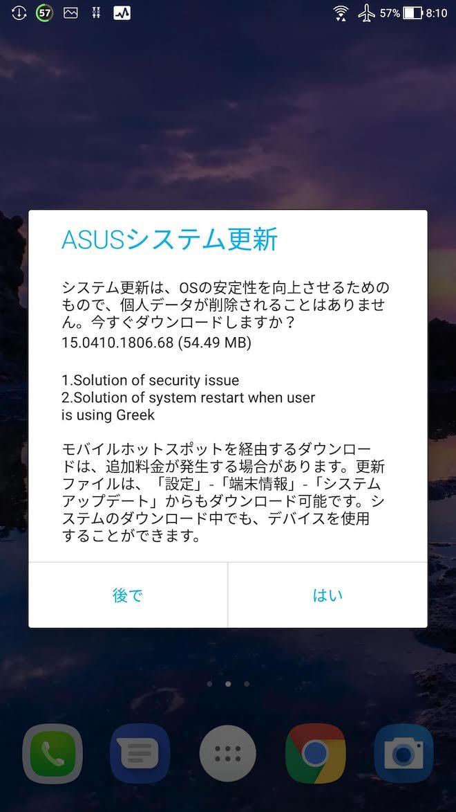 ZenFone3のアップデート内容