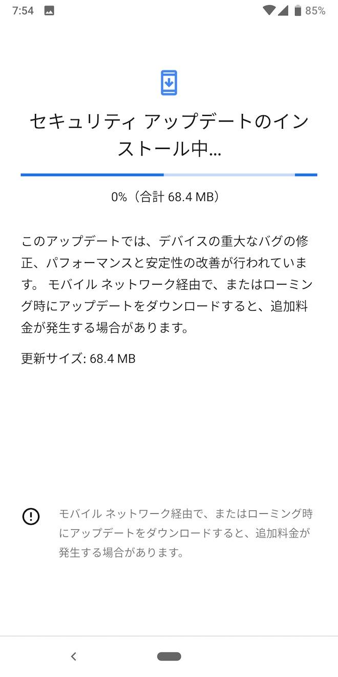 Pixel 3のアップデート通知