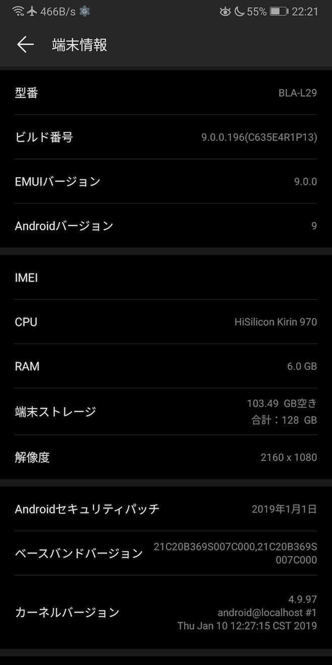 Android 9にアップデート後の端末情報
