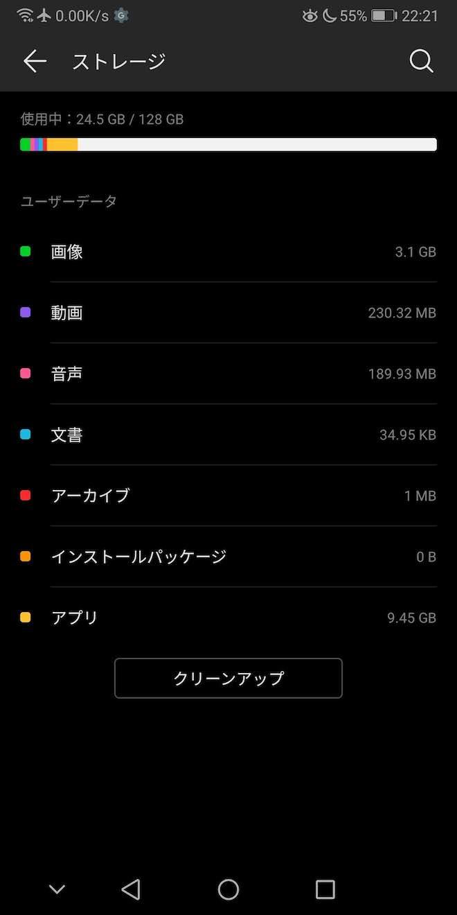 Android 9にアップデートしたらシステムの容量がわからなくなった