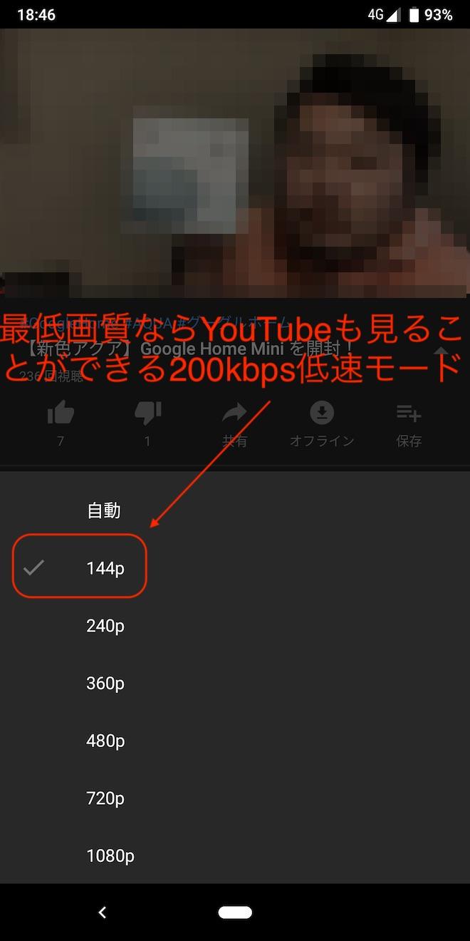 最低画質ならYouTubeも見ることができる低速200kbpsモード