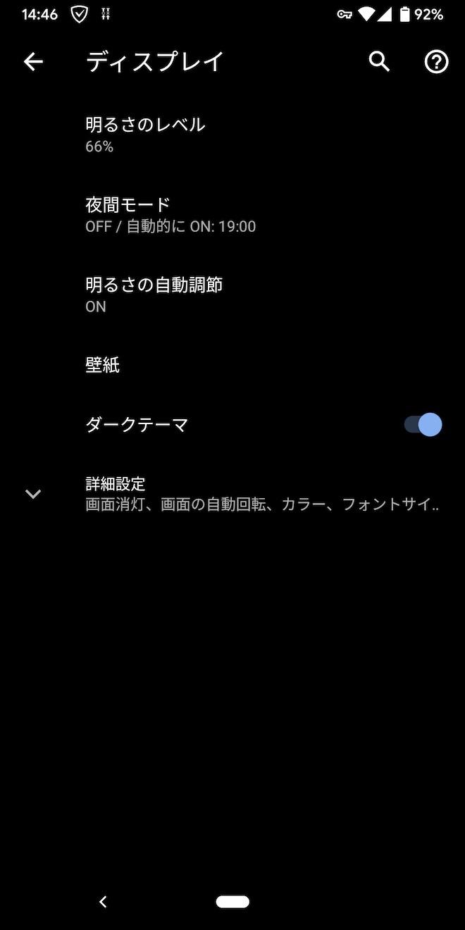 Pixel 3のダークテーマ