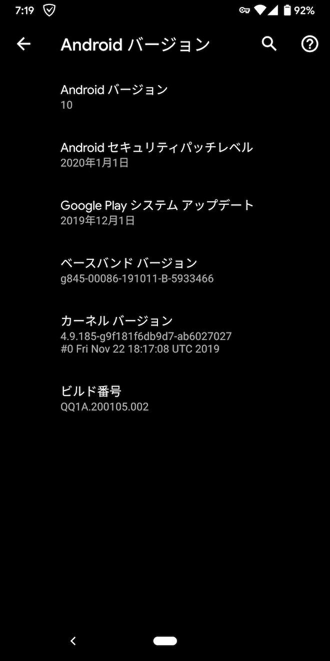 アップデート後のAndroidバージョン(Pixel3)