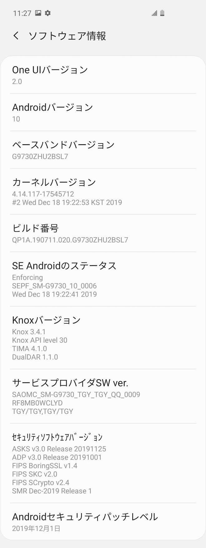 初回アップデートでAndroid 10になったGalaxy S10のソフトウェア情報