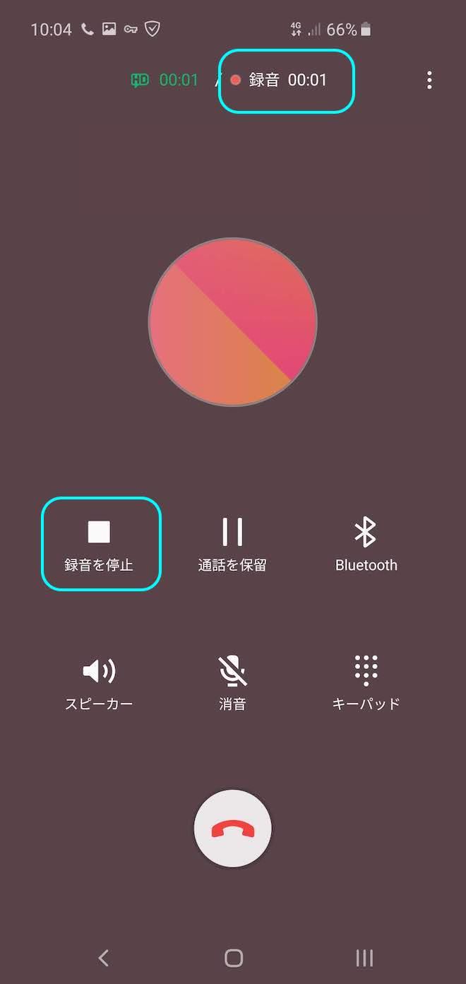 標準でんわアプリを使う発信や着信では通話録音機能が使える