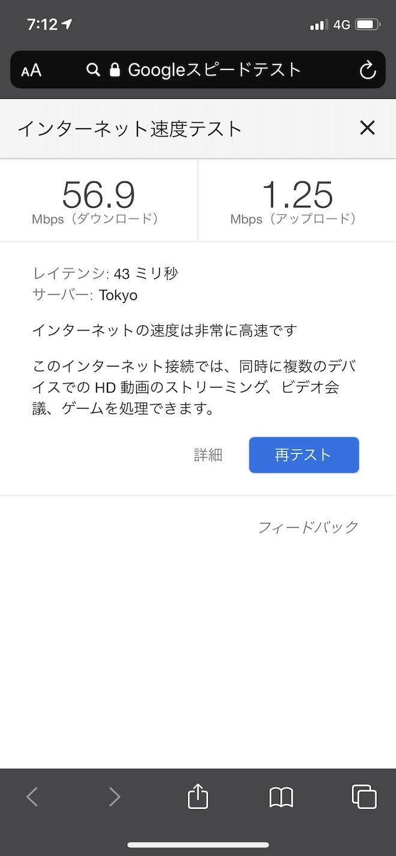 UQ mobileのSIMを入れたiPhone 11 Proで計測した結果