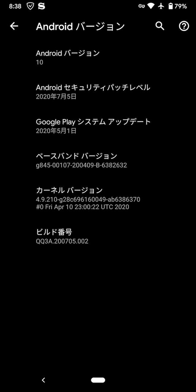 Pixel3アップデート後の端末情報