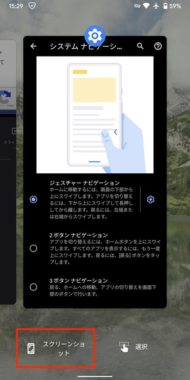 Android 11で変更されたスクリーンショットメニュー