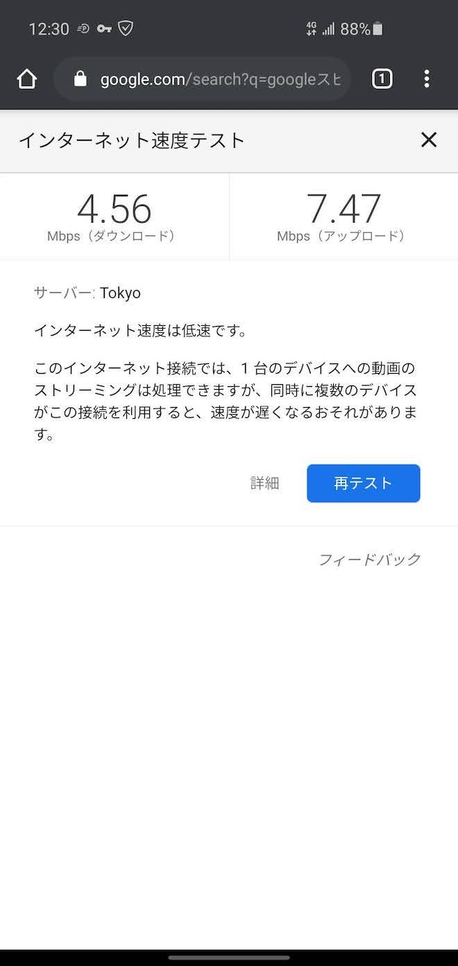 楽天モバイル「Rakuten UN-LIMIT」パートナー回線エリアでのお昼のスピード