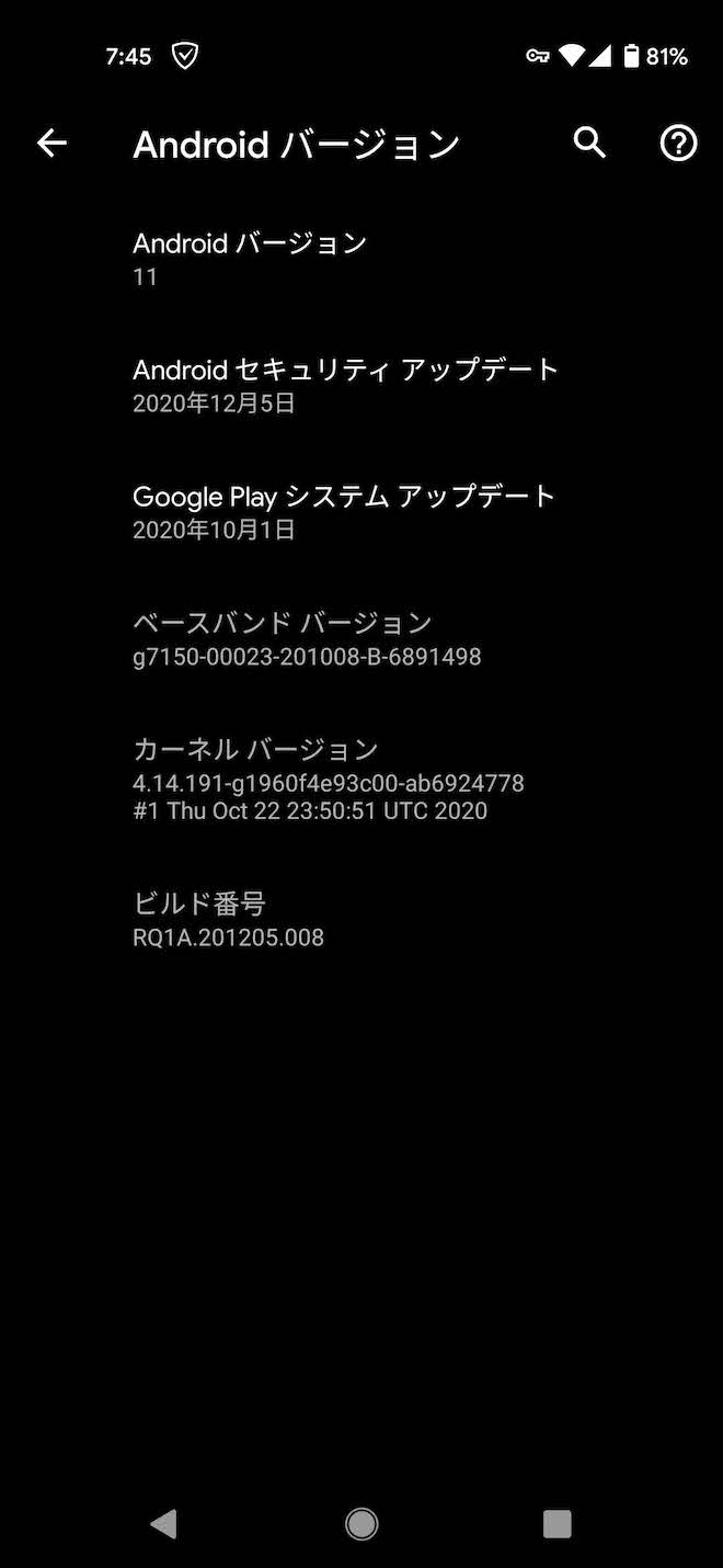 Pixel4a、アップデート後の端末情報