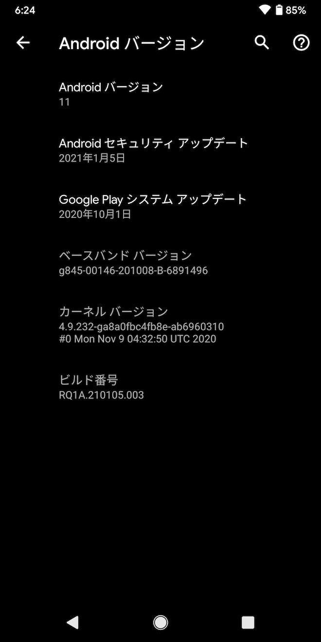 アップデート前の端末情報(Pixel3)