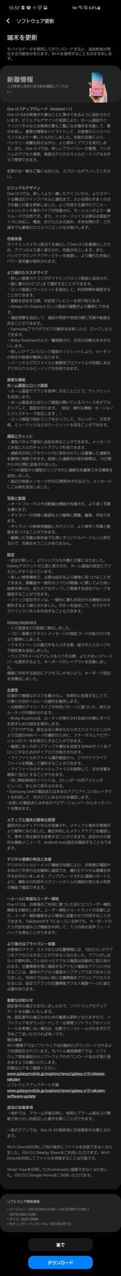 楽天版Galaxy S10のアップデート通知